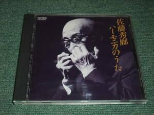 ★ Prompt decision ★ CD [Harmonica song / Sato Hideaki] ■ Wakasugi Yu