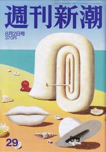 週刊新潮 2012年8月2日号 新潮社(2012)