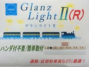 グランライトⅡ-R(ハンダ付不要/簡単取付)室内灯T用(電球色)6両入り