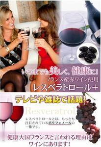 レスベラトロール 約1ヵ月分 ポリフェノ-ル 赤ワイン成分 フランス リコピン