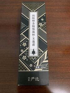 スマホゲーム「陰陽師本格幻想RPG」中国語版オフィシャルキャラクターグッズ 水筒 玉藻前 NetEase 網易