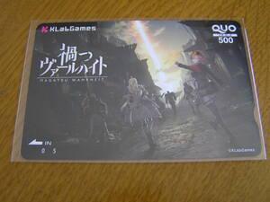 禍つヴァールハイト クオカード KLab株主優待 オリジナル QUOカード 500円券