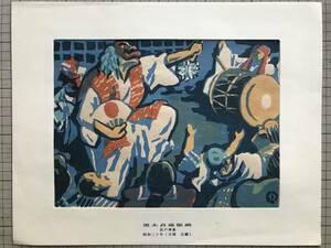 『版画 黒木貞雄 「岩戸神楽」 自刻自刷木版画 未額装』『日本民俗図譜』より 1945年刊 ※木版画家 04127