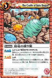 BS15-061■幼竜の揺り籠 3枚セット■バトスピ 黄金の大地