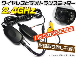 メール便可 12V 無線 ビデオトランスミッター 2.4GHz 送信/受信 12v バックカメラ等 簡単設置 ワイヤレス/f23