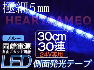 【メール便送料無料】高輝度♪両側配線側面発光LEDテープ30cm30連24V防水/カット可 青 2本セット
