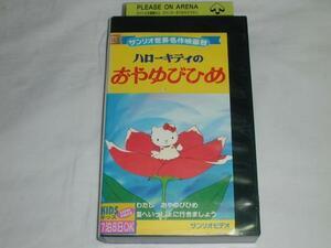 【VHS】ハローキティのおやゆびひめ サンリオ世界名作映画 中古
