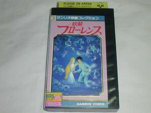 【VHS】妖精フローレンス サンリオ映画コレクション 中古