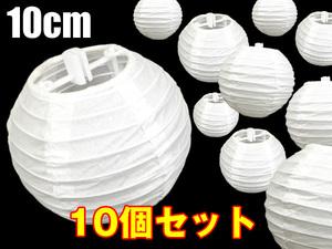 訳あり1円~ 提灯(小) 10個セット 10cm 無地白ш