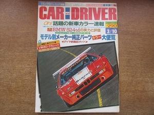 1903mn●CAR AND DRIVER カーアンドドライバー 1984昭和59.3.10●BMW524td/ミラー・フォード インディアナポリス・カー/サンタナ/ミニカ