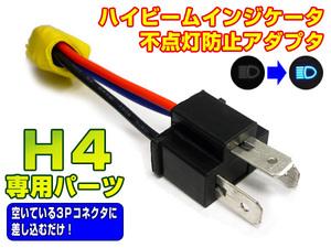 メール便 H4 Hi/Lo 12V ハイビームインジケーター点灯リレー 黄 (k15)/c23Ш