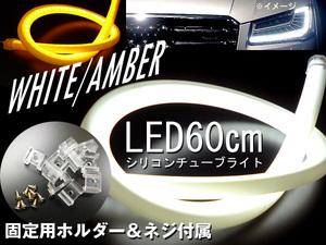 LED シリコン チューブライト デイライト 白/黄 2色切替 60cm×2本 カット可 ウイポジ ウインカー連動 ドレスアップ/g22у