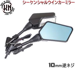 シーケンシャルウインカー付ミラー[青デイライト]10mm逆マグザム/グランドマジェスティ250/グランドマジェスティ400/VMAX1200/V-MAX1200