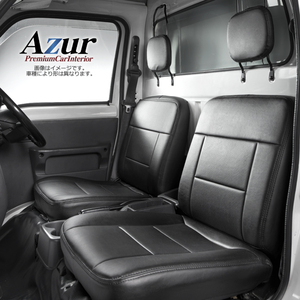 [Azur/アズール] フロントシートカバー サンバートラックグランドキャブ S201J S211J S500J S510J (全年式) ヘッドレスト一体型