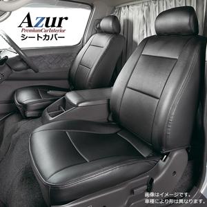 [Azur/アズール] フロントシートカバー ハイエースバン 200系 DX/DX-GLパッケージ(H.24/05~H.28/05) ヘッドレスト一体型 トヨタ