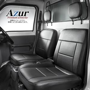 [Azur/アズール] フロントシートカバー サンバートラック TV1 TV2 パネルバンハイルーフ(全年式) ヘッドレスト分割型