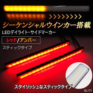 メール便 LED 計72連 シーケンシャル 流れる ウインカー 薄型 スティック デイライト 2個 レッド/アンバー リアマーカー 汎用[P]/f22Ξ