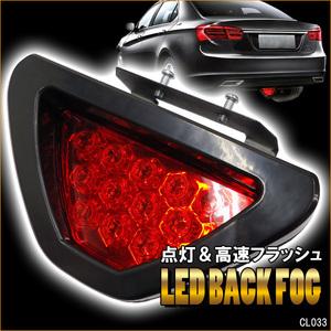 lighting = high-speed blinking F1 manner back foglamp 12LED small brake synchronizated triangle black body / red lens rear light stoplamp stay attaching /Cξ
