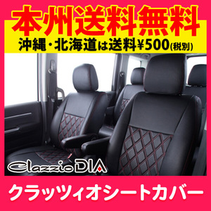 Clazzio   Alphard   Чехлы для сидений  ET-1503