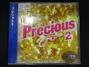rw2 レンタル版CD プレシャス2 【歌詞・対訳付】 619086