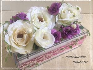 ◆セール!値下げしました◆ラベンダー&ホワイト・薔薇◆造花フラワーティッシュボックス・ケース◆プレゼント・ギフト◆花倶楽部