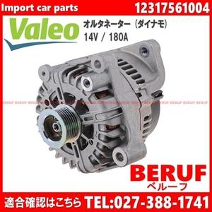 オルタネーター VALEO製 純正OEM 14V 180A BMW X5シリーズ E70 4.8i N62 V8 12317561004