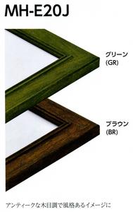 額縁 水彩額縁 樹脂フレーム MH-E20J サイズF6号