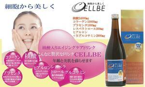 送料無料♪ ゆうかライフ  核酸ドリンク CELLBE  2本セット 「核酸」+「プラセンタ」「コラーゲン」「ヒアルロン酸」 配合