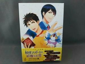 帯あり DVD 妖怪アパートの幽雅な日常 DVD-BOX Vol.1