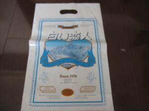 新品・未使用・非売品 白い恋人 ショップバック 石屋製菓 北海道銘菓
