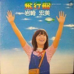 HIROMI IWASAKI (岩崎宏美) / 飛行船 (LP)