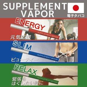 送料無料!『4個組』蒸気で吸うサプリメント!日本製電子タバコ!エレクトロニックシガレット(ENERGY)4個組8553円が
