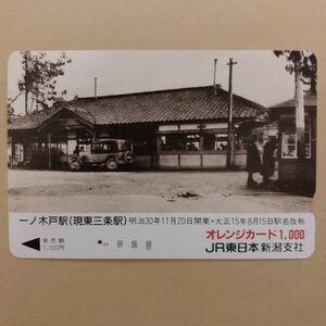 【使用済1穴】 オレンジカード JR東日本 一ノ木戸駅(現東三条駅)