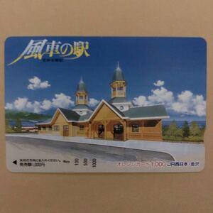 【使用済1穴】 オレンジカード JR西日本 風車の駅 若狭本郷駅