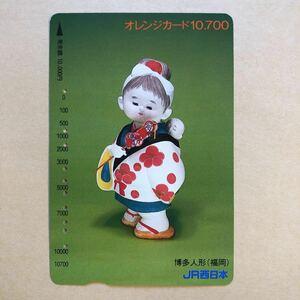 【使用済】 オレンジカード JR西日本 額面10700円 博多人形(福岡)