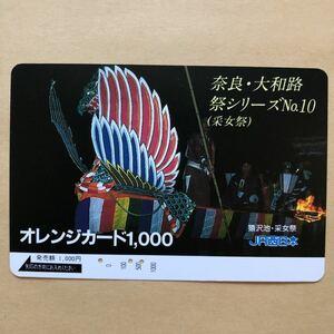 【使用済】 オレンジカード JR西日本 奈良・大和路祭シリーズ 采女祭