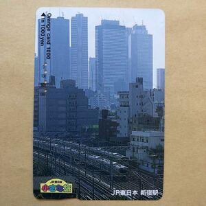 【使用済】 オレンジカード JR東日本 新宿駅