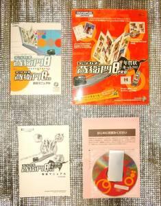 【3761】 オリンパス デジカメ蔵衛門8Pro 年賀状キット CD未開封品 アルバムソフト OLYMPUS クラエモン 写真 画像 整理 管理 B'sRecorder
