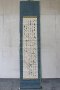 【文明館】「東照公遺訓」 肉筆 紙本 書 掛軸 日本 書道 美術 お35