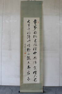 【文明館】肉筆 紙本 書 掛軸 日本 書道 美術 お38