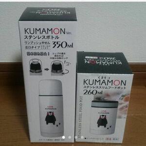 くまモン□ステンレスボトルとフードポット(水筒・弁当箱)