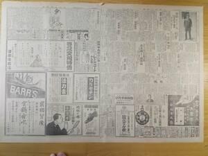 珍品 戦前 大正10年 大阪毎日新聞 広告資料 香水 今治水 洋服 ヨット 指輪 検)看板 石鹸 薬 化粧品 製菓 瓶(0312)