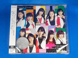 モーニング娘。'14/TIKI BUN★初回生産限定盤A(CD+DVD)★未開封新品★
