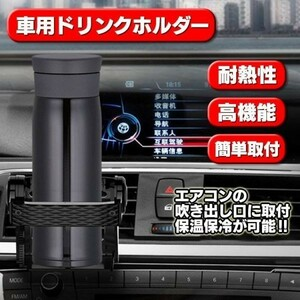 ドリンクホルダー 車載ホルダー 折畳み式 高機能 エアコン吹出口 エアコンの送風による保冷 保温 簡単取付 GL-3RCUPSTD