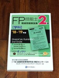 新品未使用 18-19年版 FP2級 FP技能士 学科 精選問題解説集 金融財政事情研究会 きんざい