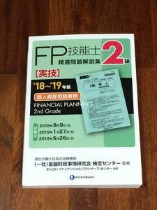 18-19年版 FP2級 FP技能士 実技 個人資産相談業務 精選問題解説集 金融財政事情研究会 きんざい