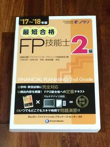 17-18年版 最短合格 FP2級 FP技能士 テキスト 金融財政事情研究会 きんざい