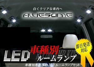 三菱 ディオン CR6W用 LEDルームランプ5点セット