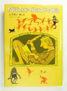 イギリスとアイルランドの昔話 世界傑作童話シリーズ 石井 桃子  J.D.バトン