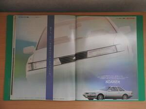 自動車 雑誌広告・記事の切り抜き 1980-1990年代 ユーノスコスモ ソアラ スープラ MX-6 プレッソ RZ-1 レーザー プレリュード MS-9 トレノ